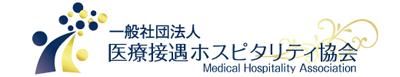 一般社団法人 医療接遇ホスピタリティ協会